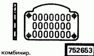 Код классификатора ЕСКД 752653