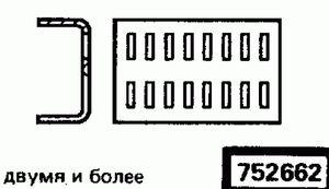 Код классификатора ЕСКД 752662