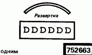 Код классификатора ЕСКД 752663