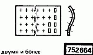 Код классификатора ЕСКД 752664