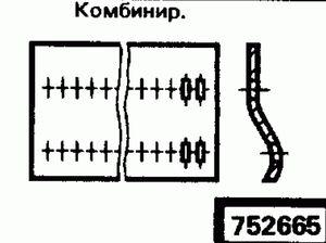 Код классификатора ЕСКД 752665