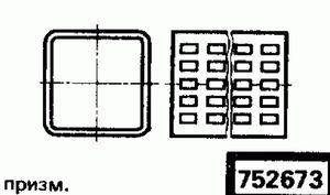 Код классификатора ЕСКД 752673