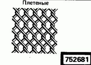 Код классификатора ЕСКД 752681