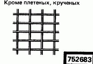 Код классификатора ЕСКД 752683
