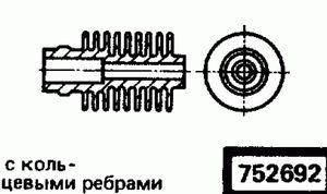 Код классификатора ЕСКД 752692