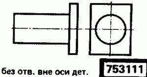 Код классификатора ЕСКД 753111