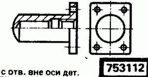 Код классификатора ЕСКД 753112