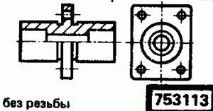 Код классификатора ЕСКД 753113