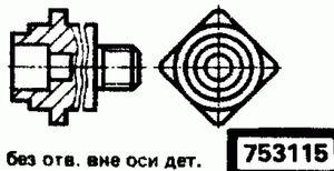 Код классификатора ЕСКД 753115