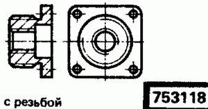 Код классификатора ЕСКД 753118