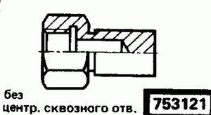 Код классификатора ЕСКД 753121