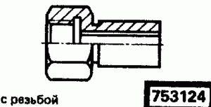 Код классификатора ЕСКД 753124