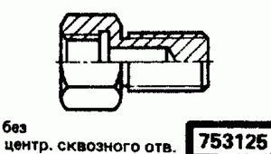 Код классификатора ЕСКД 753125