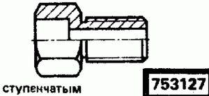 Код классификатора ЕСКД 753127
