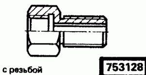 Код классификатора ЕСКД 753128