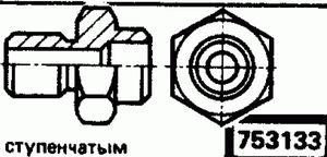 Код классификатора ЕСКД 753133