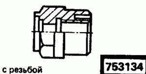 Код классификатора ЕСКД 753134