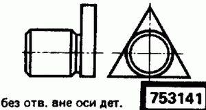 Код классификатора ЕСКД 753141