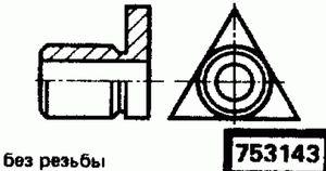 Код классификатора ЕСКД 753143