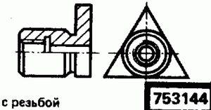 Код классификатора ЕСКД 753144