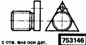 Код классификатора ЕСКД 753146