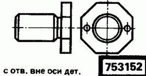 Код классификатора ЕСКД 753152