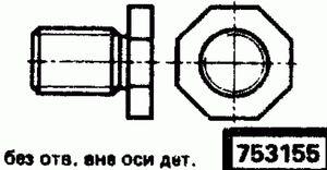 Код классификатора ЕСКД 753155