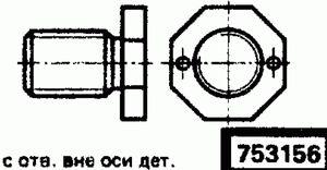 Код классификатора ЕСКД 753156