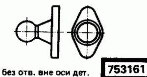 Код классификатора ЕСКД 753161
