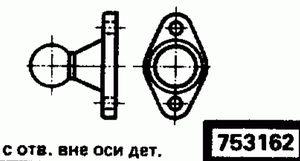 Код классификатора ЕСКД 753162