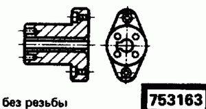 Код классификатора ЕСКД 753163