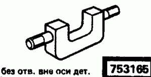 Код классификатора ЕСКД 753165