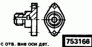 Код классификатора ЕСКД 753166