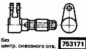 Код классификатора ЕСКД 753171