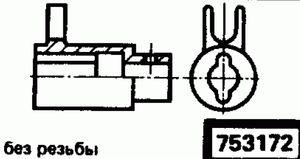 Код классификатора ЕСКД 753172