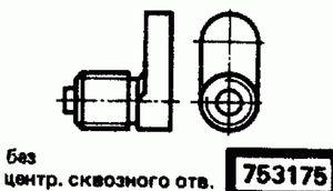 Код классификатора ЕСКД 753175