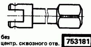 Код классификатора ЕСКД 753181