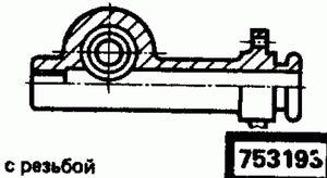 Код классификатора ЕСКД 753193