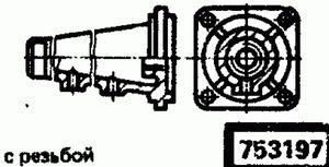 Код классификатора ЕСКД 753197