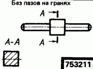 Код классификатора ЕСКД 753211