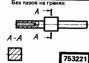 Код классификатора ЕСКД 753221