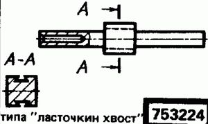 Код классификатора ЕСКД 753224