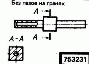 Код классификатора ЕСКД 753231