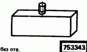 Код классификатора ЕСКД 753343