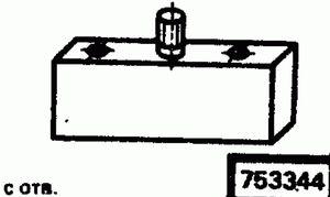 Код классификатора ЕСКД 753344