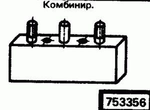 Код классификатора ЕСКД 753356