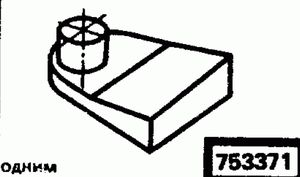 Код классификатора ЕСКД 753371
