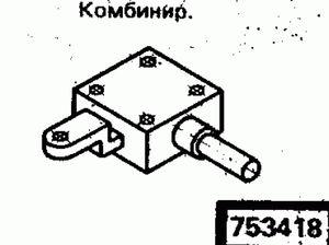 Код классификатора ЕСКД 753418