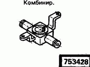 Код классификатора ЕСКД 753428