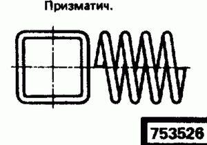 Код классификатора ЕСКД 753526